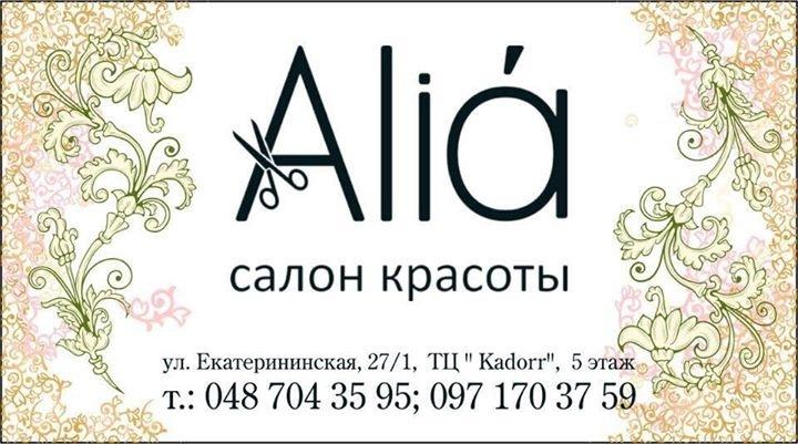 Салон красоты Alia