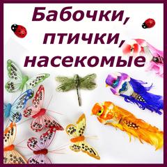Бабочки, птички, насекомые
