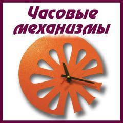 Часовые механизмы и комплектующие