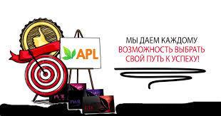 Бизнес с APL
