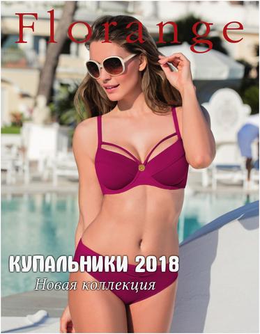Купальники 2018