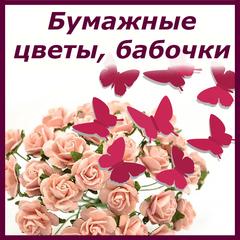Бабочки, бумажные цветы, мини веточки