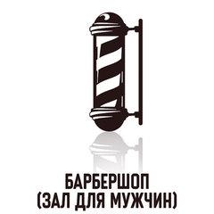 Барбершоп (зал для мужчин) *