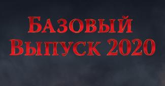 Базовый Выпуск 2020