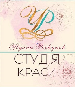 Студия красоты Ylyanu Pochynok