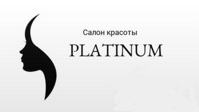 Салон красоты Platinum