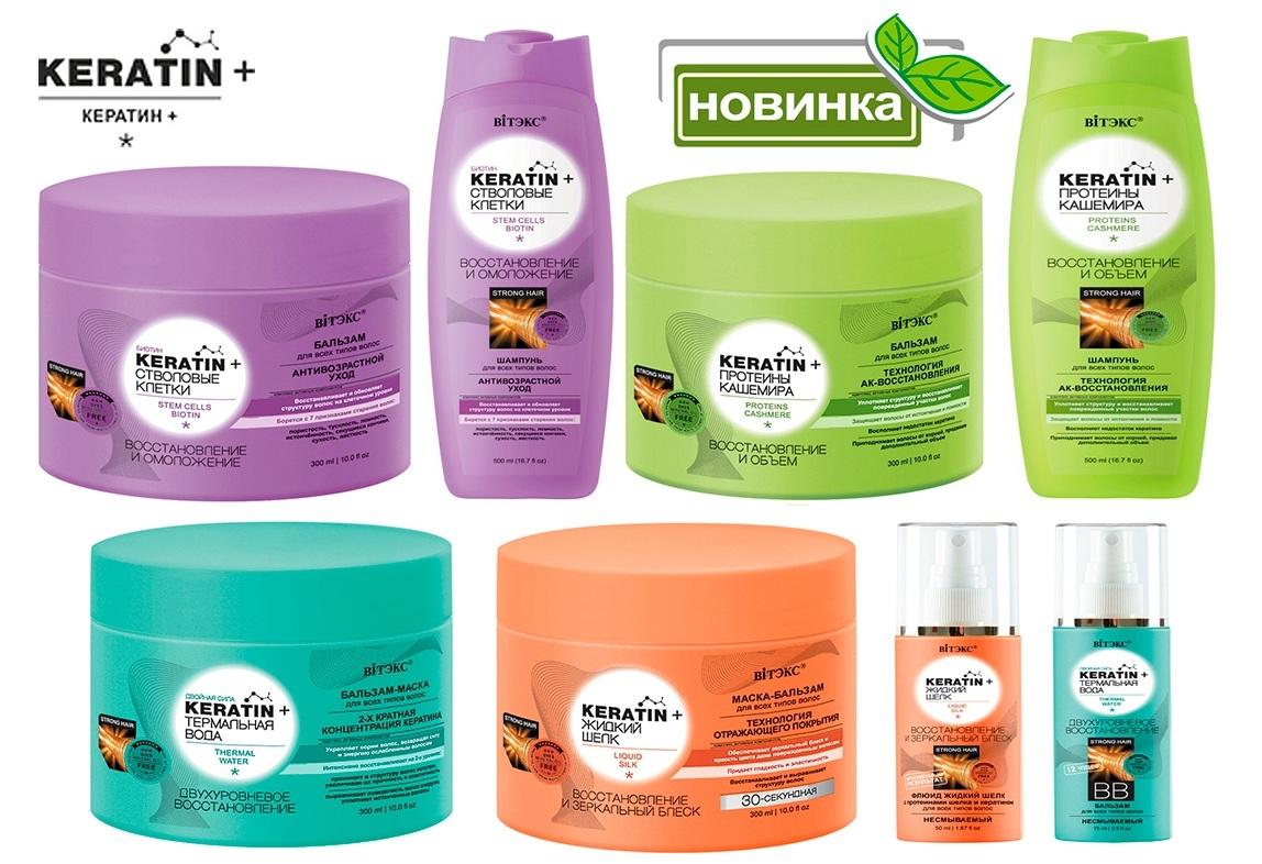 Keratin+ восстановление волос