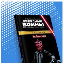 Звездные Войны Официальная Коллекция