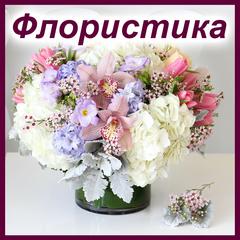Для флористики: искусственные цветы и фрукты, украшения, игрушки