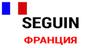 Топки Seguin, фото 4, цена