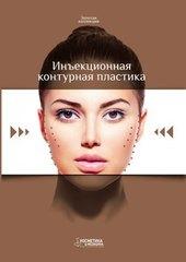 Инъекционные методы  в косметологии