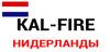 Топки Kal-Fire, фото 10, цена