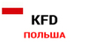 Топки KFD, фото 9, цена