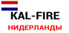 Газовые топки Kal Fire, фото 1, цена