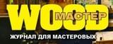 WOOD-Мастер журнал