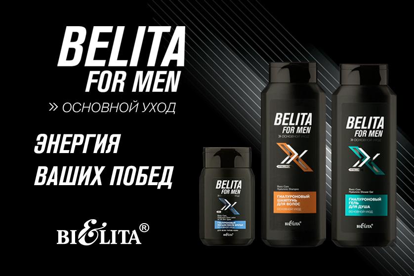 BELITA FOR MEN Основной уход