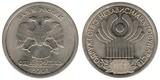 Монеты 1,2,5 рублей 1999-2016 год