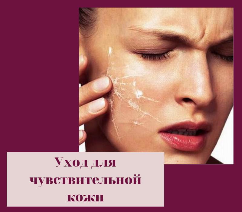 Уход для чувствительной кожи