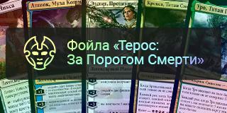 Фойла «Терос: За Порогом Смерти»