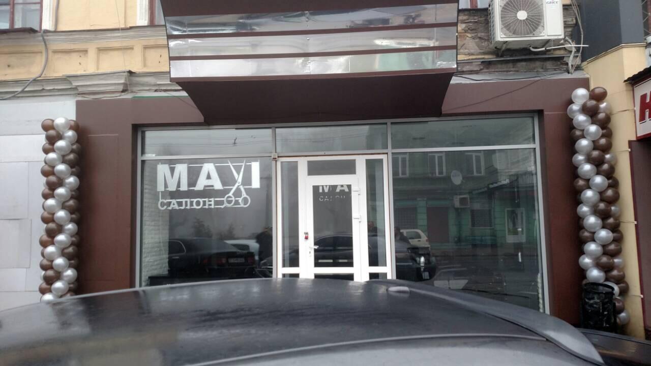 Салон красоты Maxi