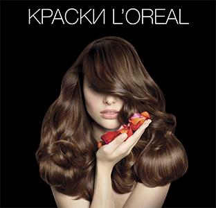 Окрашивание волос L'Oreal