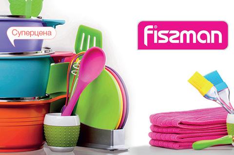 Fissman, Акция на товары Fissman купить