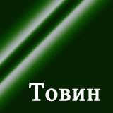 Товин/Домино