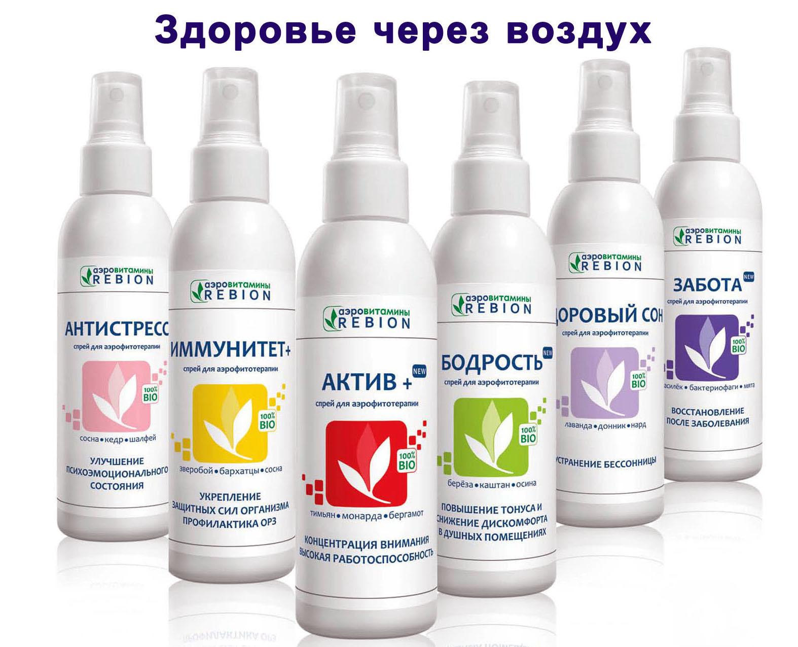 АЭРОВИТАМИНЫ РЕБИОН - для иммунитета
