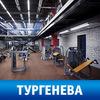 City Fitness Екатеринбург-Тургенева