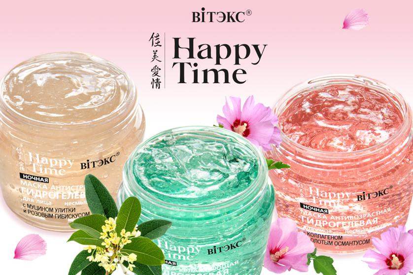 Happy Time маски для лица