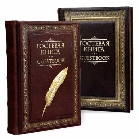 Книги для почетных гостей
