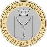 Биметаллические монеты 10 рублей