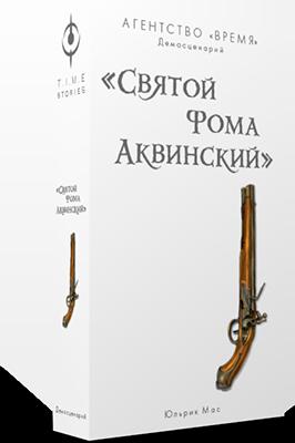 Мини-дополнение «Святой Фома Аквинский»