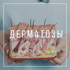 Дерматозы