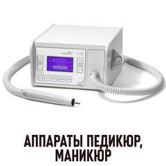 Аппараты  педикюр, маникюр