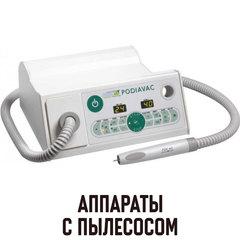Аппараты с пылесосом