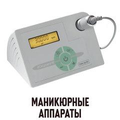 Маникюрные аппараты