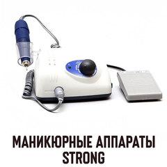 Маникюрные аппараты Strong
