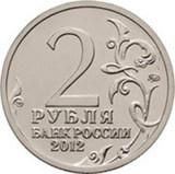 Монеты 2, 5, 10 рублей
