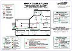 Планы эвакуации и знаки безопасности