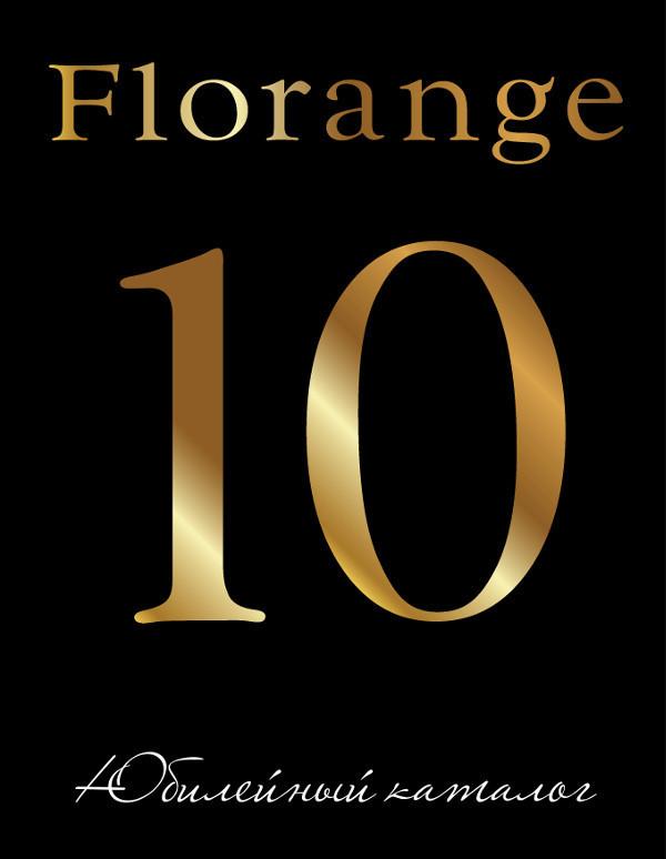 Юбилейный каталог Флоранж 10 лет