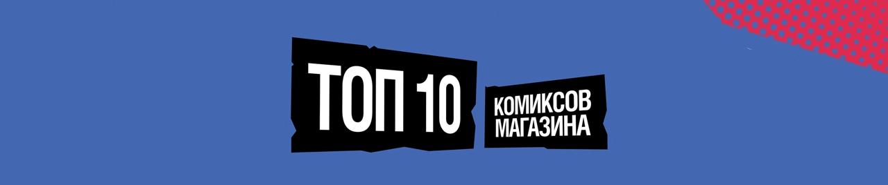 ТОП-10 комиксов марта