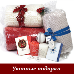 Уютные подарки с текстилем