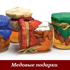 Подарки с медом