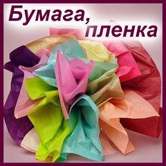 Бумага, пленка, фетр, ткани