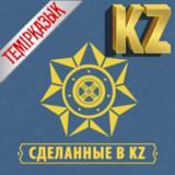 Сделанные в KZ