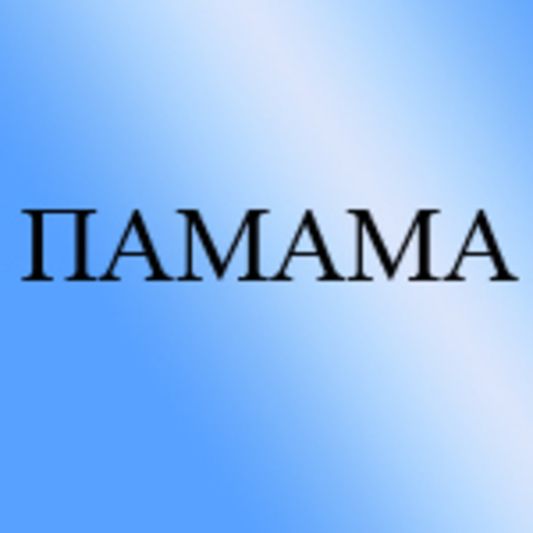 ПАМАМА