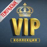 ViP Коллекция