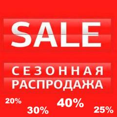 Распродажа мебели
