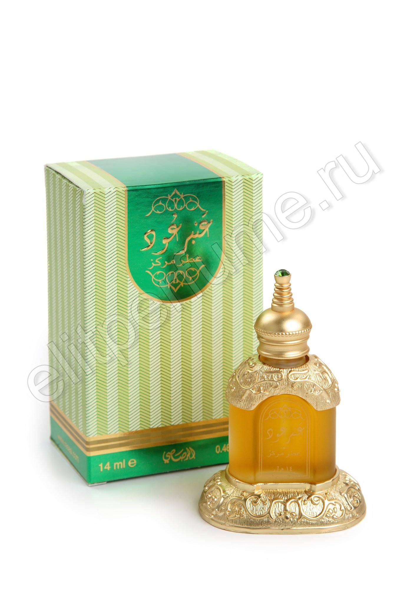 Уд Янтарь Amber Ood 14 мл арабские масляные духи от Расаси Rasasi Perfumes